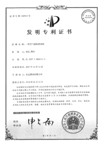 Shang Patent - China