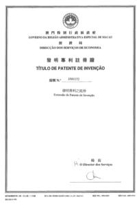 Macau Patent